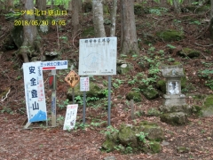 三つ峠山寺田口登山道入口