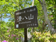 清八山山頂(1593m)