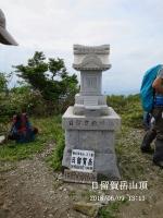 日留賀岳山頂(1,848.8m)