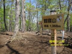 鶴寝山山頂