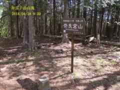 奈良倉山山頂
