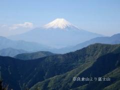 奈良倉山から富士山