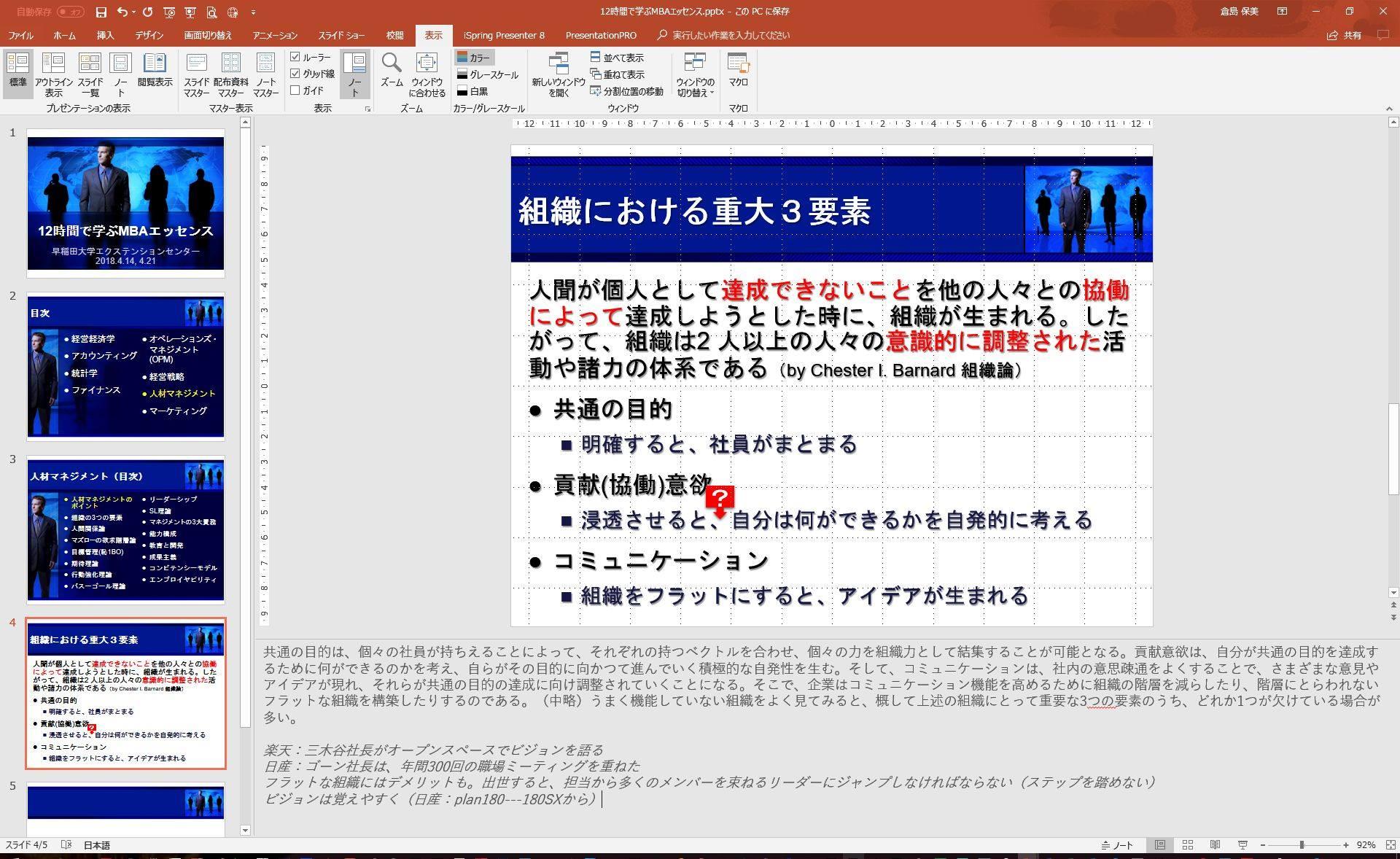 MBA_note1.jpg
