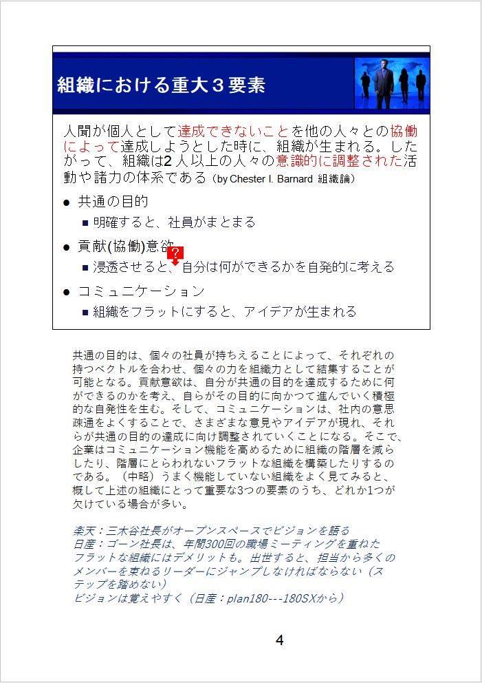 MBA_note2.jpg