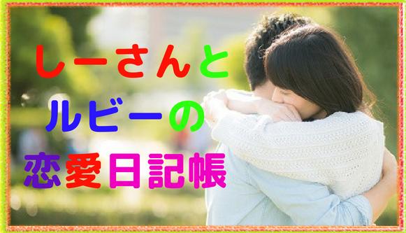 しーさんとルビーの恋愛日記帳 (3)-1