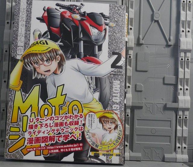 Motoジム2巻