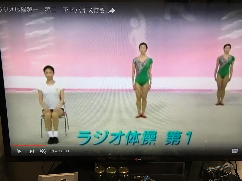 体操 1 第 第 2 ラジオ