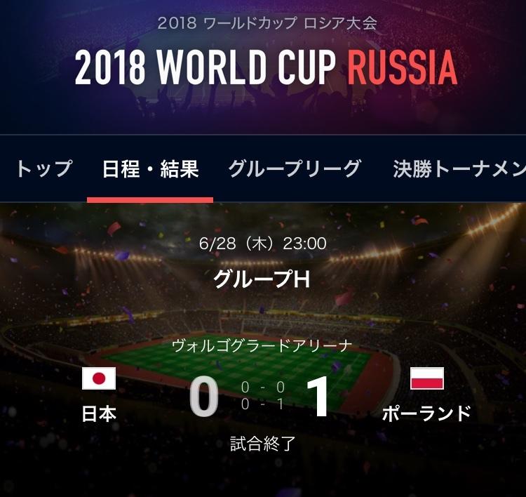 W杯日本対ポーランド