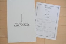 コロコロ3