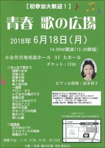 2018618青春歌の広場