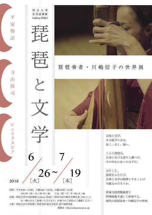 琵琶と文学
