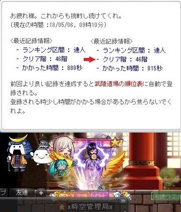 Maple_A_180506_091029.jpg