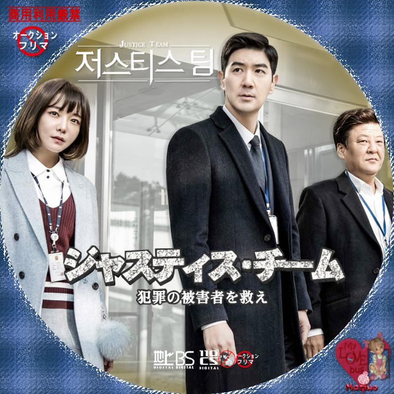 ドラマ ジャスティス 韓国