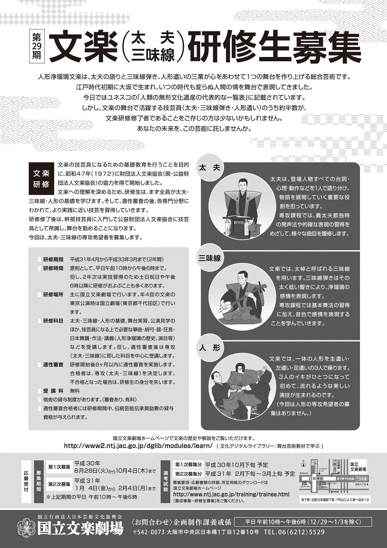 文楽研修生募集02