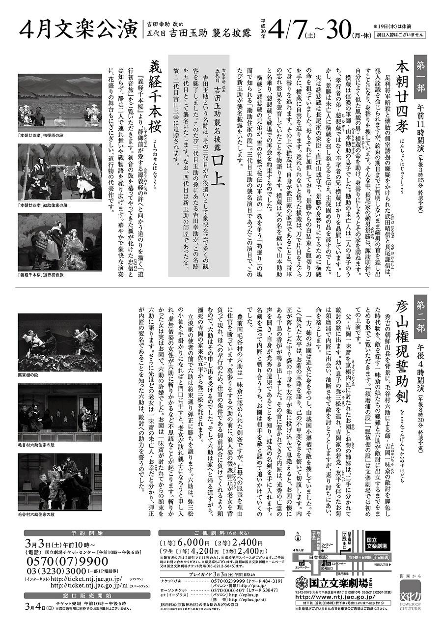 H3004bunraku_arasuji_ura.jpg