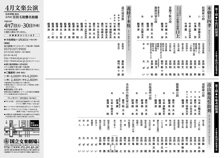 H3004bunraku_haiyakuura.jpg