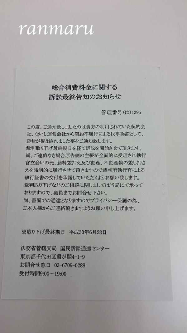 まるちゃん2018062901