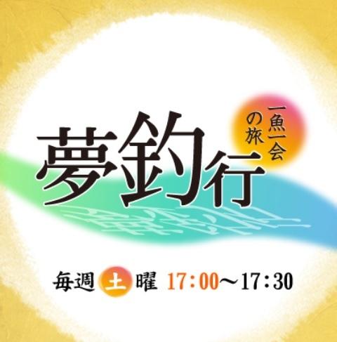 今、新潟で見ることが出来るテレビの釣り番組 - Movie/TV