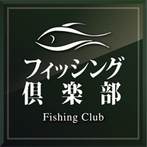 釣り フィッシング倶楽部