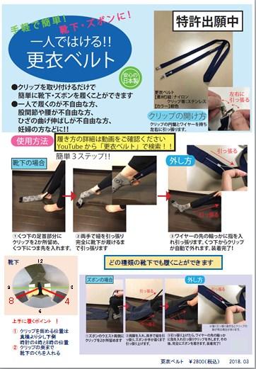 靴下が簡単に履ける更衣ベルト