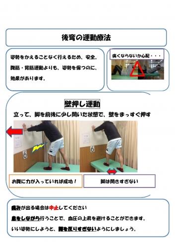 後弯の運動療法
