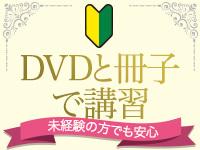 バニラ_DVDと冊子で講習B