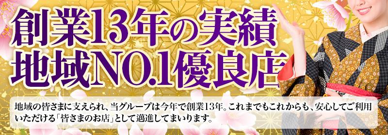 isoji_area1_800x280.jpg