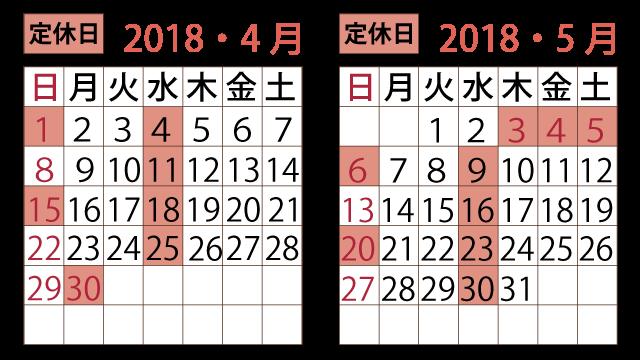 カレンダー2018-4
