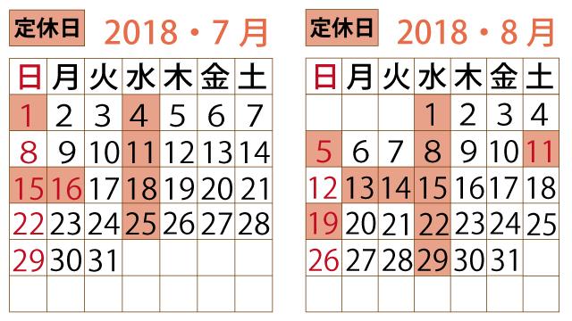 カレンダー2018-7