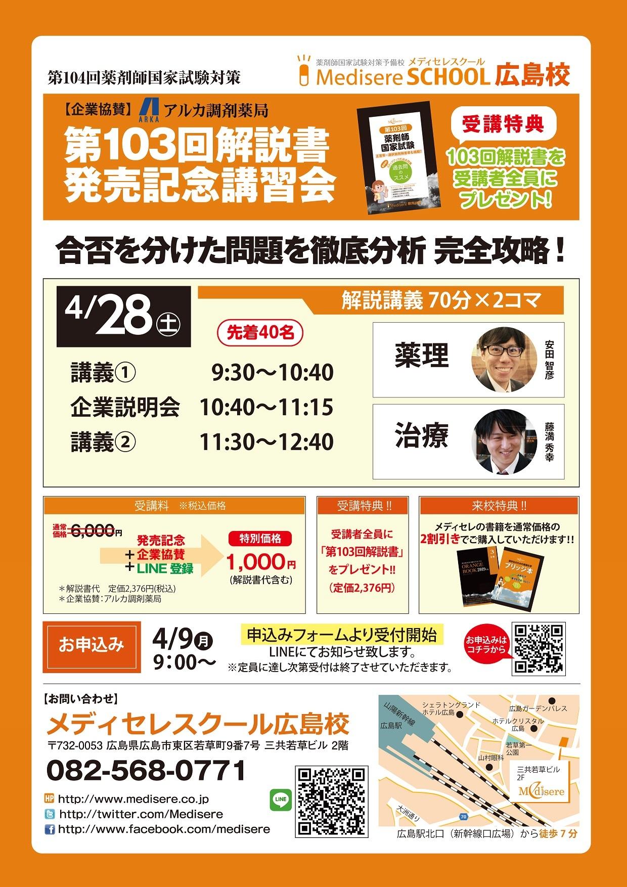 0327_tankaibon_hiroshima.jpg