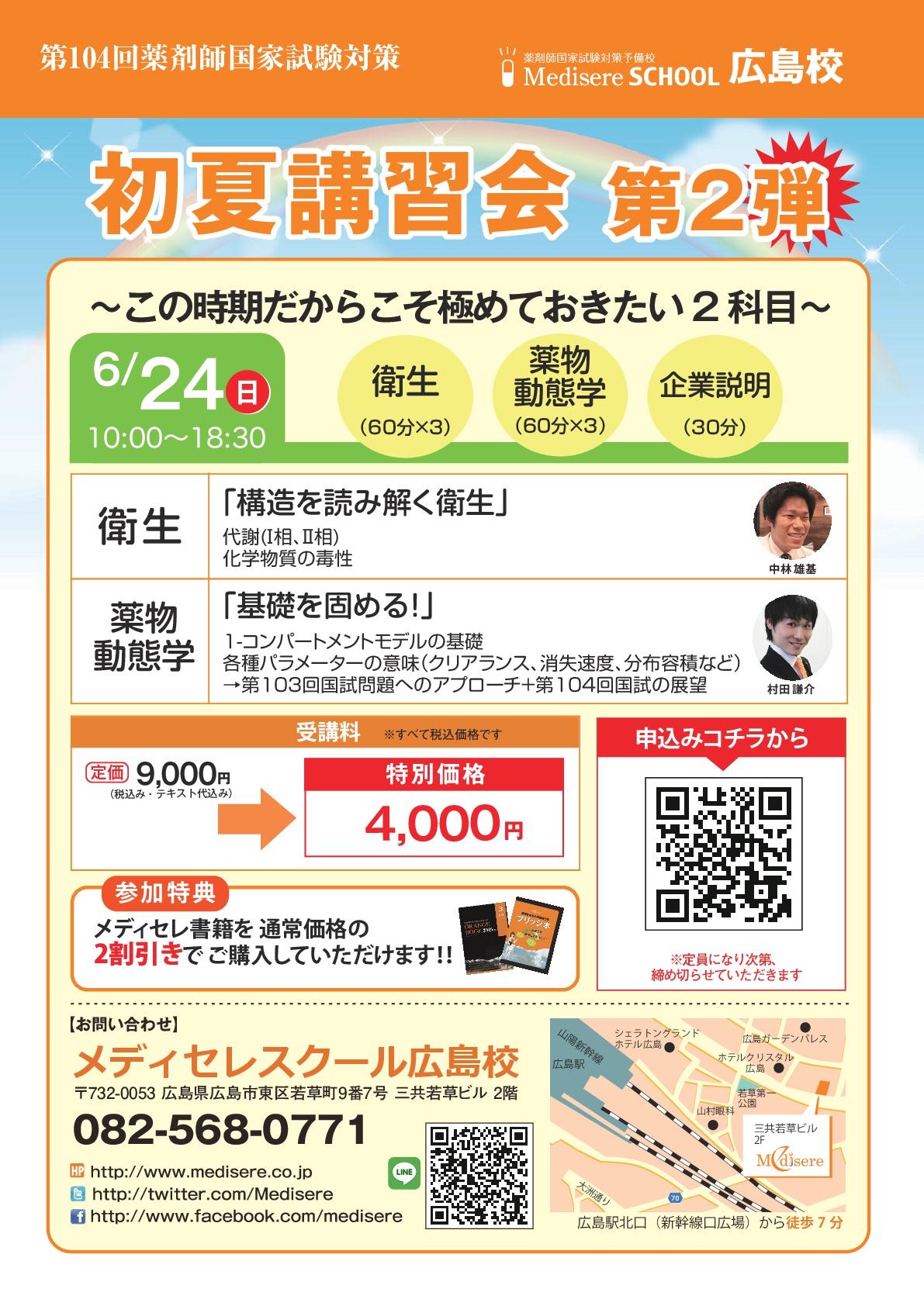 初夏講習会第二弾(申込みフォームQRコードあり)-001(1)