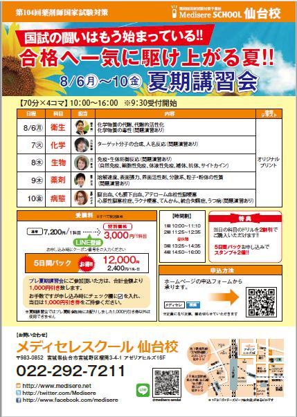 仙台夏期講習会