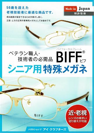 BIFF表紙2