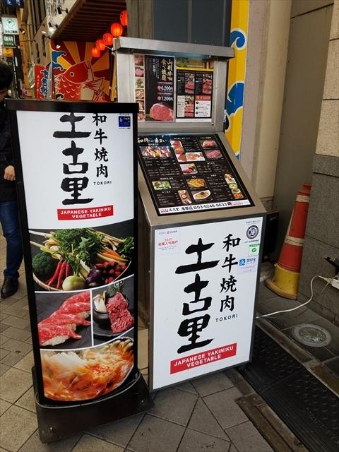 20180405_121447_R 中国人団体観光客がお店を選挙して大騒ぎ。ここももう使えない