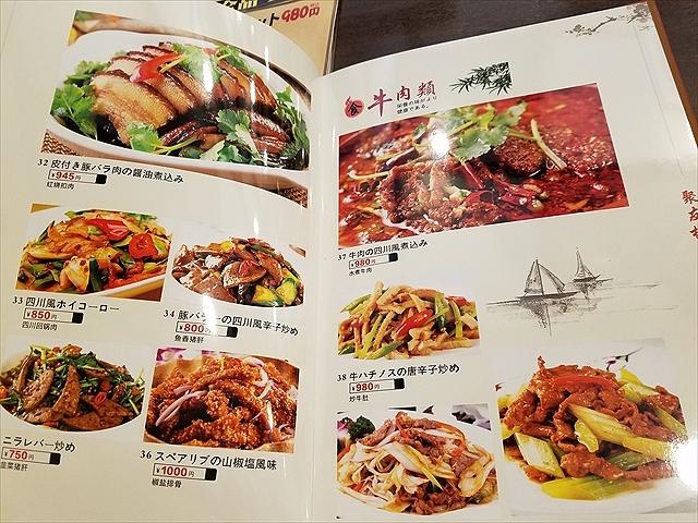 20180603_112706_R メニューは四川料理ってなってるけど100%台湾料理だと思うw
