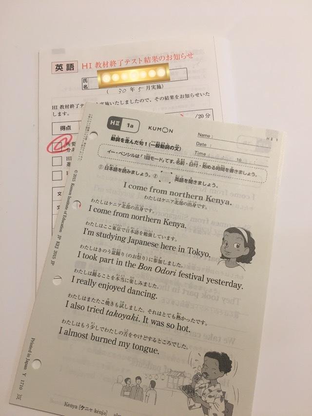 【小2 英語】公文英語HⅡへ進級! 未来フォーラム2018の招待状!