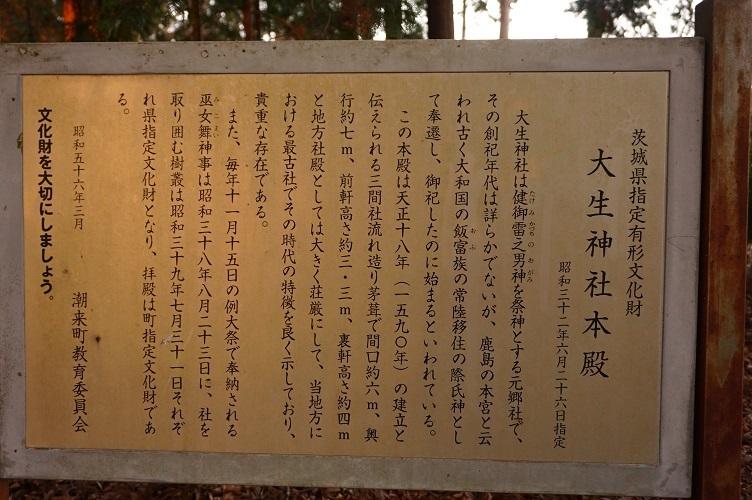 03 大生神社本殿解説