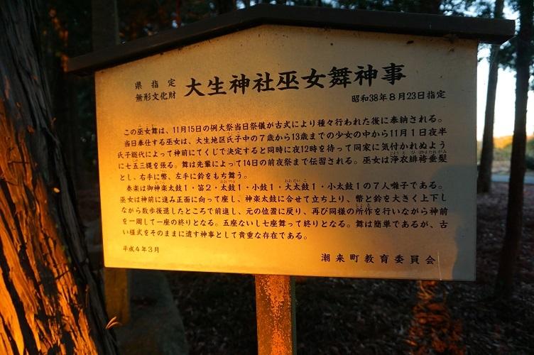 04 大生神社巫女舞神事解説