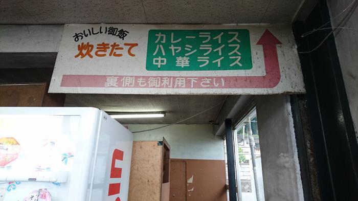 オートスナック水沢5
