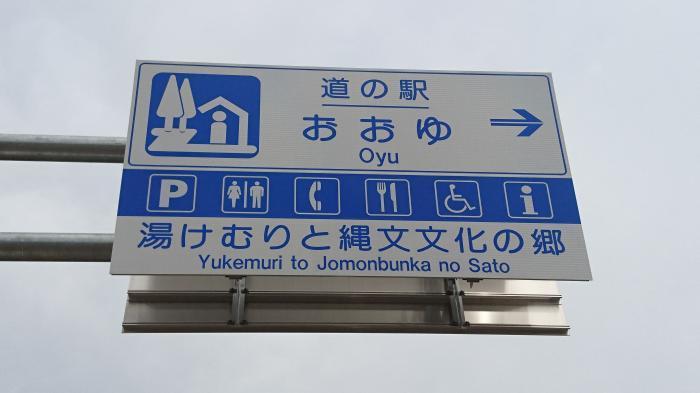 道の駅おおゆ
