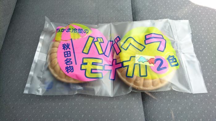 ちがま冷菓のババヘラモナカ2色