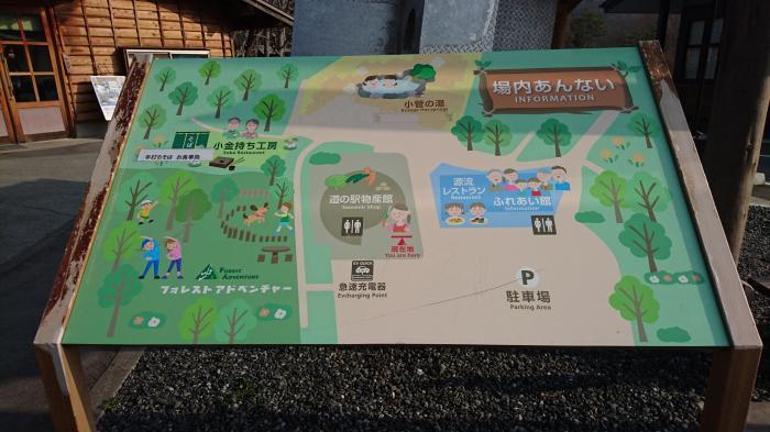 道の駅こすげ4