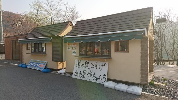 道の駅こすげ5