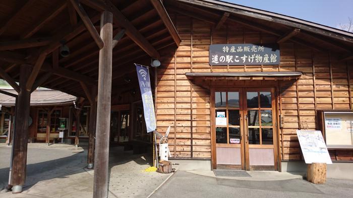 道の駅こすげ18