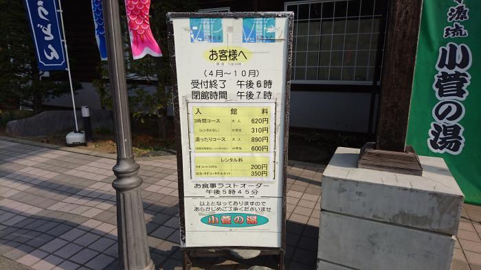 道の駅こすげ23