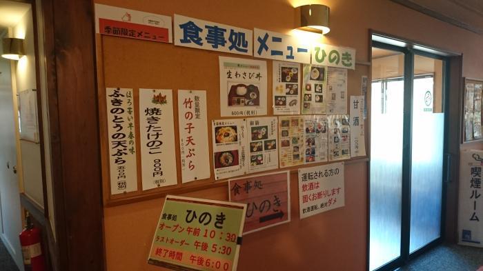 道の駅こすげ31