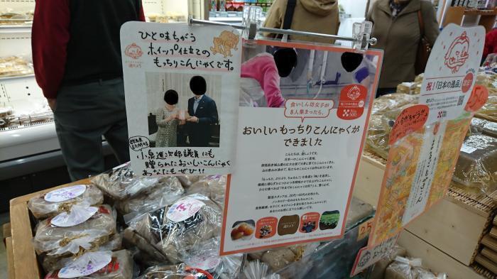 道の駅・白沢29
