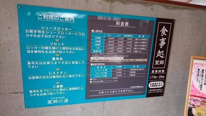 道の駅・白沢32