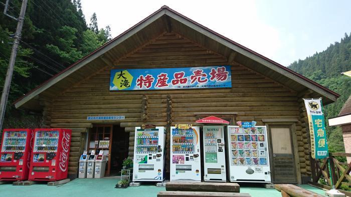 道の駅・大滝温泉19