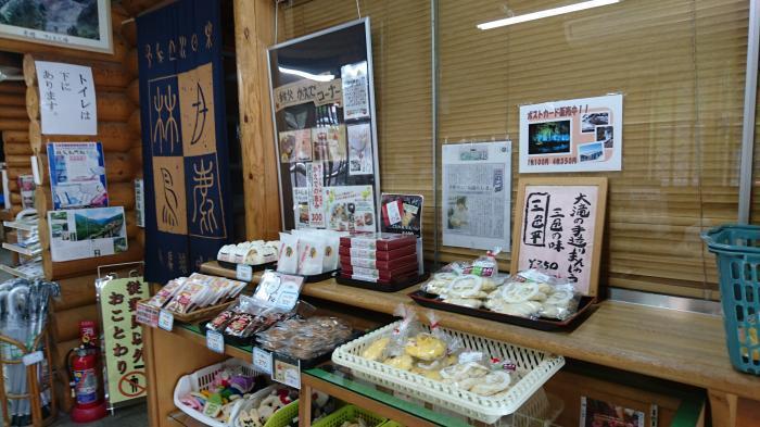 道の駅・大滝温泉21